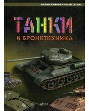 Виват Шатилова Э. Танки и бронетехника. Иллюстрированный атлас