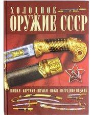 Харвест Гусев И. Холодное оружие СССР