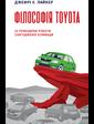 Наш Формат Джеффри К. Лайкер. Філософія Toyota. 14 принципів роботи злагодженої команди