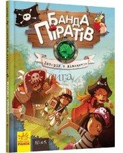 Ранок Парашини-Дени Ж. Банда піратів. Історія з діамантом (А5,камешек)