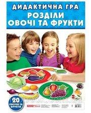 """Світогляд Ранок. Гра дидактична """"Овочі. Фрукти"""" (20 карт) 5354"""
