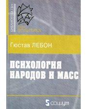 Социум Гюстав Лебон. Психология народов и масс