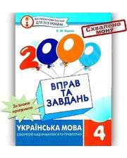 Час майстрів Яцина В. 2000 вправ та завдань. Українська мова 4 кл