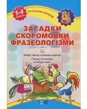 Торсінг плюс Ефимова И. Загадки, скоромовки, фразеологізми. 1-4 класи