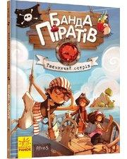 Ранок Жюльєтт Парашині-Дені, Олівер Дюпен. Банда піратів. Таємничий острів