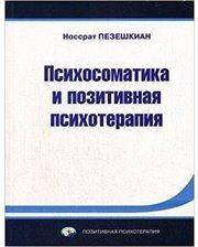 Институт позитивной психотерапии Пезешкиан Н.. Психосоматика и позитивная психотерапия