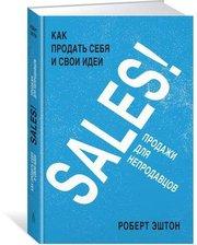 АЗБУКА Эштон Р.. Sales. Как продать себя и свои идеи
