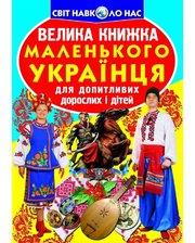Кристал Бук Олег Завязкин. Велика книжка маленького українця