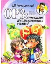Клиником Комаровский Е. ОРЗ. Рук-во для здравомыслящих родителей (м)