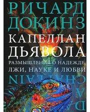 АСТ, CORPUS Ричард Докинз. Капеллан дьявола. Размышления о надежде, лжи, науке и любви