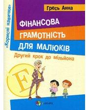 Основа Анна Гресь. Корисні навички. Фінансова грамотність для малюків. Крок 2
