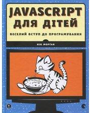 Видавництво Старого Лева Ник Морган. JavaScript для дітей. Веселий вступ до програмування