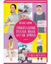 Клуб семейного досуга Юлия Корф. Трикотажные платья, юбки, блузы, брюки. Шьем сами. Женская одежда от 42 до 52 размера