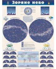 ОнК Карта Звездного/Зоряного неба А-2 (наст.,бумаж)(русс/укр)