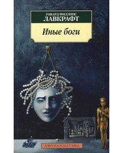 АЗБУКА Говард Лавкрафт. Иные боги