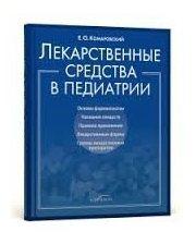 Клиником Евгений Комаровский. Лекарственные средства в педиатрии (т)
