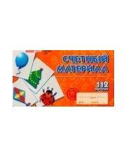 СФЕРА 3909(у). Счетный материал (для детей от 3 до 7 лет)