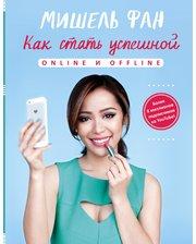 АСТ Фан Мишель. Как стать успешной online и offline