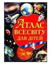 Бао Щенников В. Атлас Всесвіту для дітей (укр) (А4)