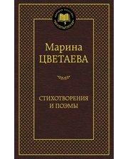 АЗБУКА Марина Цветаева. Стихотворения и поэмы