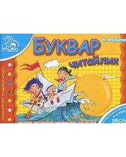 Школа (Харьков) В. Федиенко. Буквар. Для дітей 4-6 років