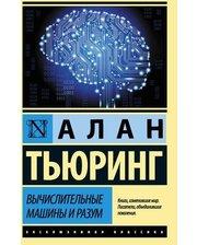 АСТ Тьюринг А.. Вычислительные машины и разум