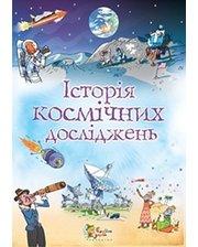 КМ-Букс Л. Стовелл. Історія космічних досліджень