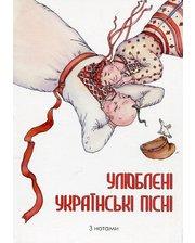 ФОПСтебеляк Филатова Т. Улюблені українські пісні (з нотами)