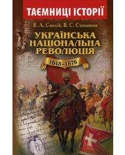 АРИЙ В.А. Смолій, В.С. Степанков. Українська національна революція 1648