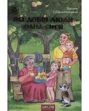 Школа Василь Сухомлинський. Всі добрі люди - одна сім'я