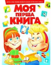 Пегас Томашевская Н. Моя перша книга