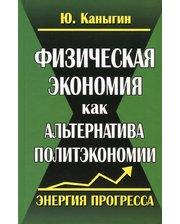 АРИЙ Юрий Каныгин. Физическая экономия как альтернатива политэкономии. Энергия прогресса
