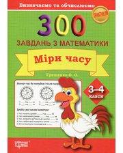 Торсінг плюс Елена Грищенко. 300 завдань з математики. 3-4 клас. Міри часу. Визначаємо та обчислюємо
