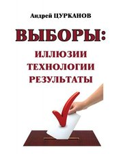 Лира Цурканов А. Выборы. Иллюзии, технологии, результаты