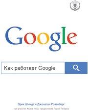 Эксмо Эрик Шмидт. Как работает Google