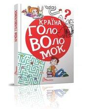 Талант Осатюк Т. Країна головоломок. 777 логічних ігор (А4)