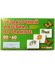 Ранок 3919. Раздаточный материал по грамоте для дошкольных образовательных учреждений