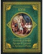 АСТ Кун Н. Мифы и легенды Древней Греции и Древнего Рима