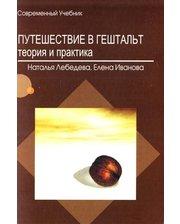 Речь Лебедева Н.. Путешествие в Гельштальт. Теория и практика