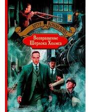 Альфа-книга Артур Конан Дойл. Возвращение Шерлока Холмса