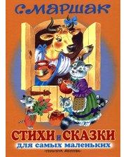 АСТ Самуил Маршак. Стихи и сказки для самых маленьких
