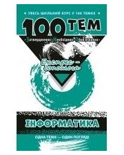 Асса Джамаев В. 100 тем. Експрес-допомога, Серия (м)