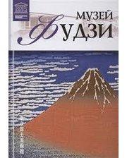 ИздДомУкрМедХолдинг Великие Музеи мира №46 Музей Фудзи