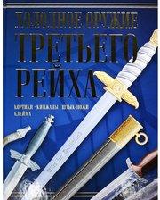 Харвест Ядловский А. Холодное оружие Третьего Рейха. Кортики, кинжалы, штык-ножи, клейма