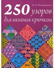 Mikko Ирина Наниашвили. 250 узоров для вязания крючком