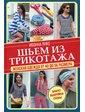 """Книжный Клуб """"Клуб Семейного Досуга"""" Ивонна Янке. Шьем из трикотажа. Женская одежда от 40 до 56 размера"""