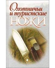 Современная школа Виктор Шунков. Охотничьи и туристические ножи