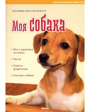 Микко Шлегль-Кофлер Катарина. Моя собака