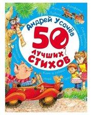 Перо Андрей Усачев. 50 лучших стихов