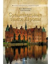Микко Пустынникова И. Средневековые замки Европы (А4,русс)